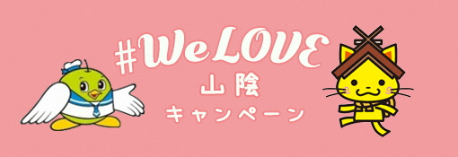 鳥取県WElove山陰logo2.jpg