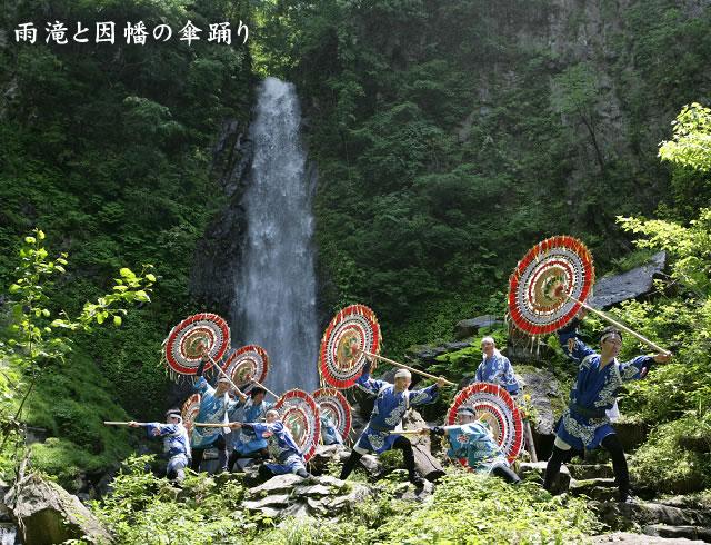 雨滝と因幡の傘踊り
