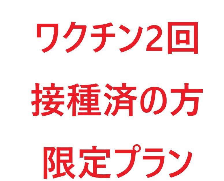 ワクチンプラン.jpg