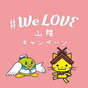 鳥取県We Love山陰ロゴ?.jpg