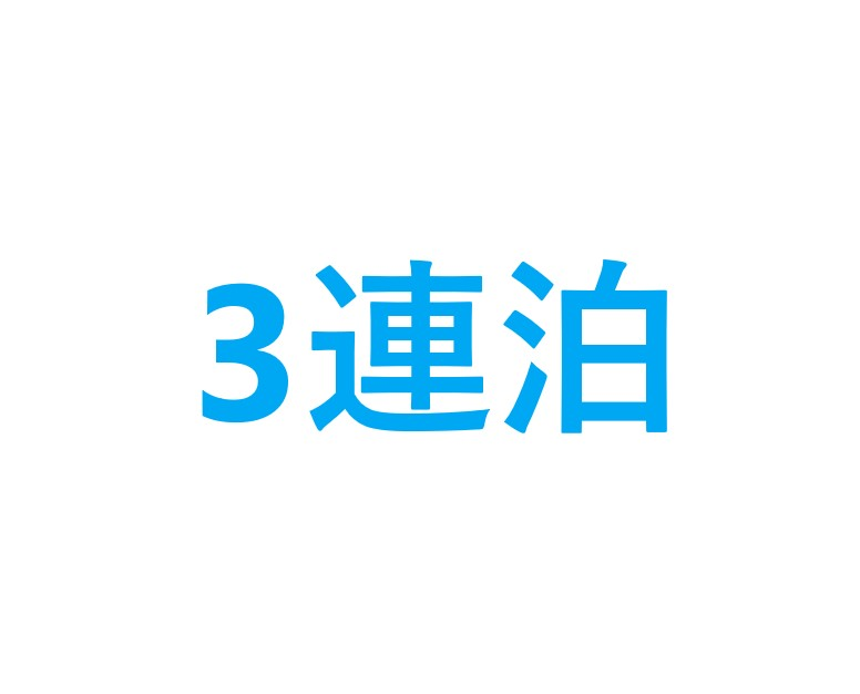 3連泊.jpg