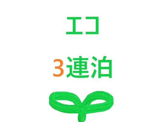 エコ3連泊.jpg